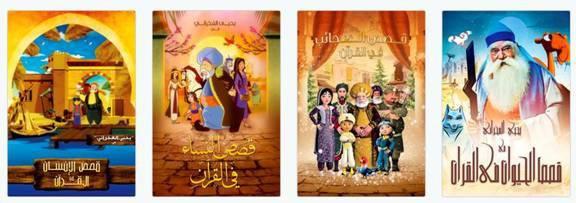 """icflix diffuse les mérveilleuses histoires du Coran à travers les series """"Histoires du Coran"""""""